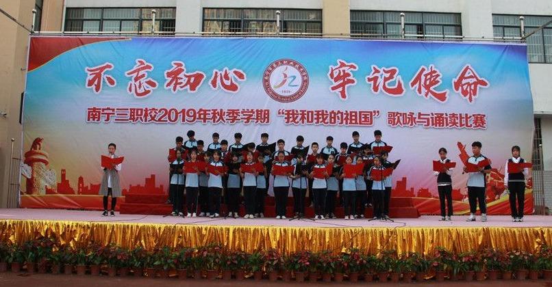 传承传统文化 南宁三职校举行中华经典诵读与歌咏比赛