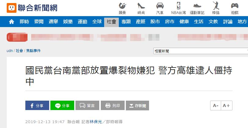"""国民党台南党部遭放""""爆裂物"""" 警方与嫌犯正对峙"""