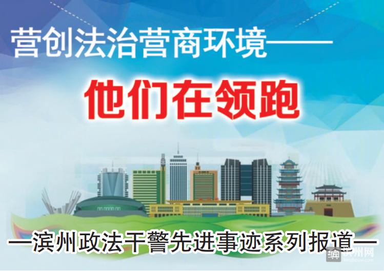 王涛:营创良好法治环境,引来大批人员到邹平落户创业