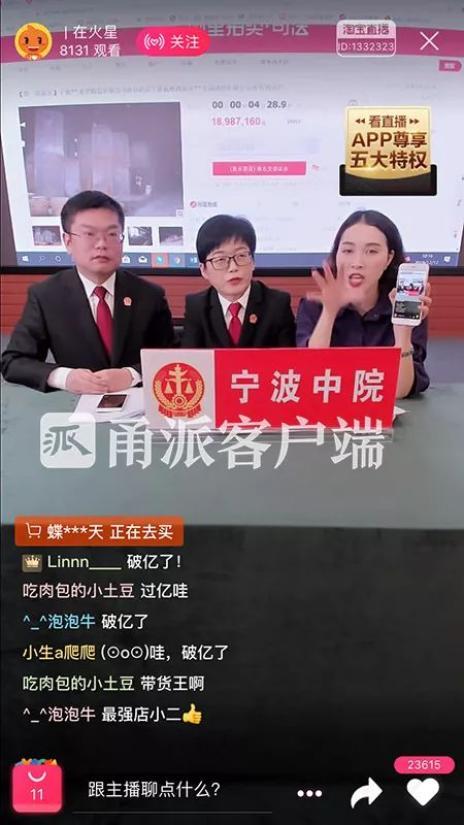 海景房、车位……宁波中院司法网拍直播一小时成交额破亿