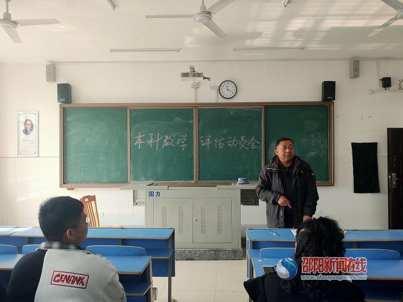 邵阳学院电气工程学院召开本科教育水平评估动员大会