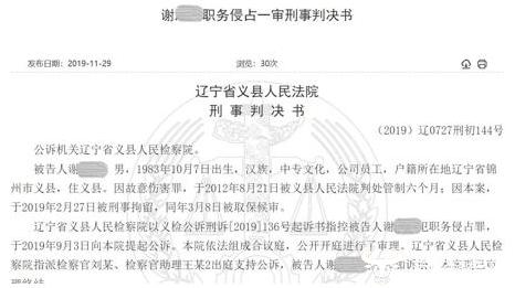 中国铁塔被运维公司员工私自侵占11.4万 工资低不够花?