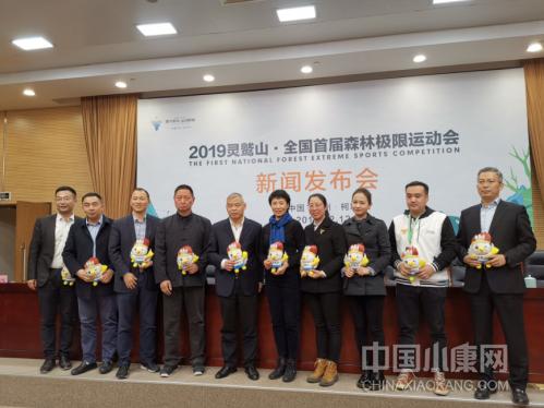 2019灵鹫山·全国首届森林极限运动会 在衢举行新闻发布会