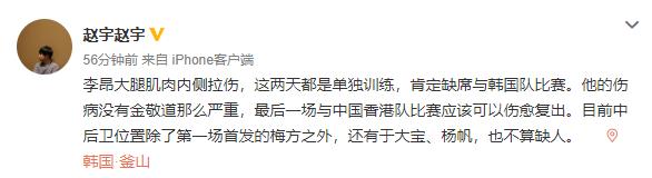 于大宝首发?记者:李昂因伤无缘国足战韩国