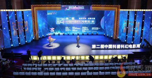 第二届中国科普科幻电影周(展)拉开帷幕
