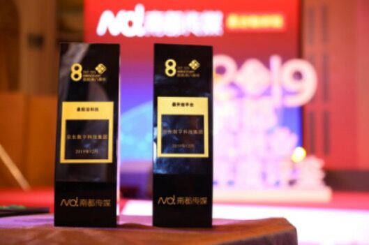 京东金融宣布获金融业年度评鉴最前沿科技奖与最开放平台奖