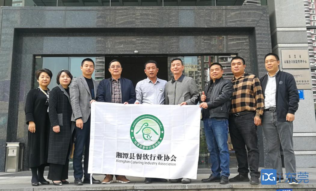 推动食材对接,湘潭县餐饮行业协会来莞进行美食文化交流