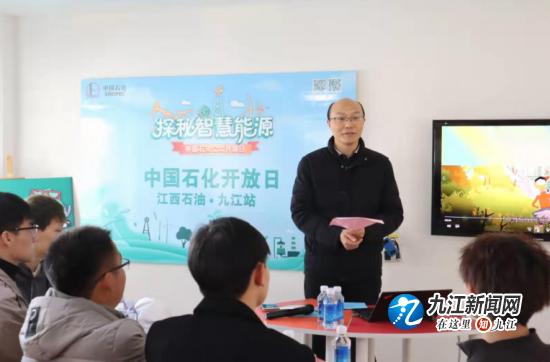 探秘智慧能源 九江大学生走进中国石化公众开放日
