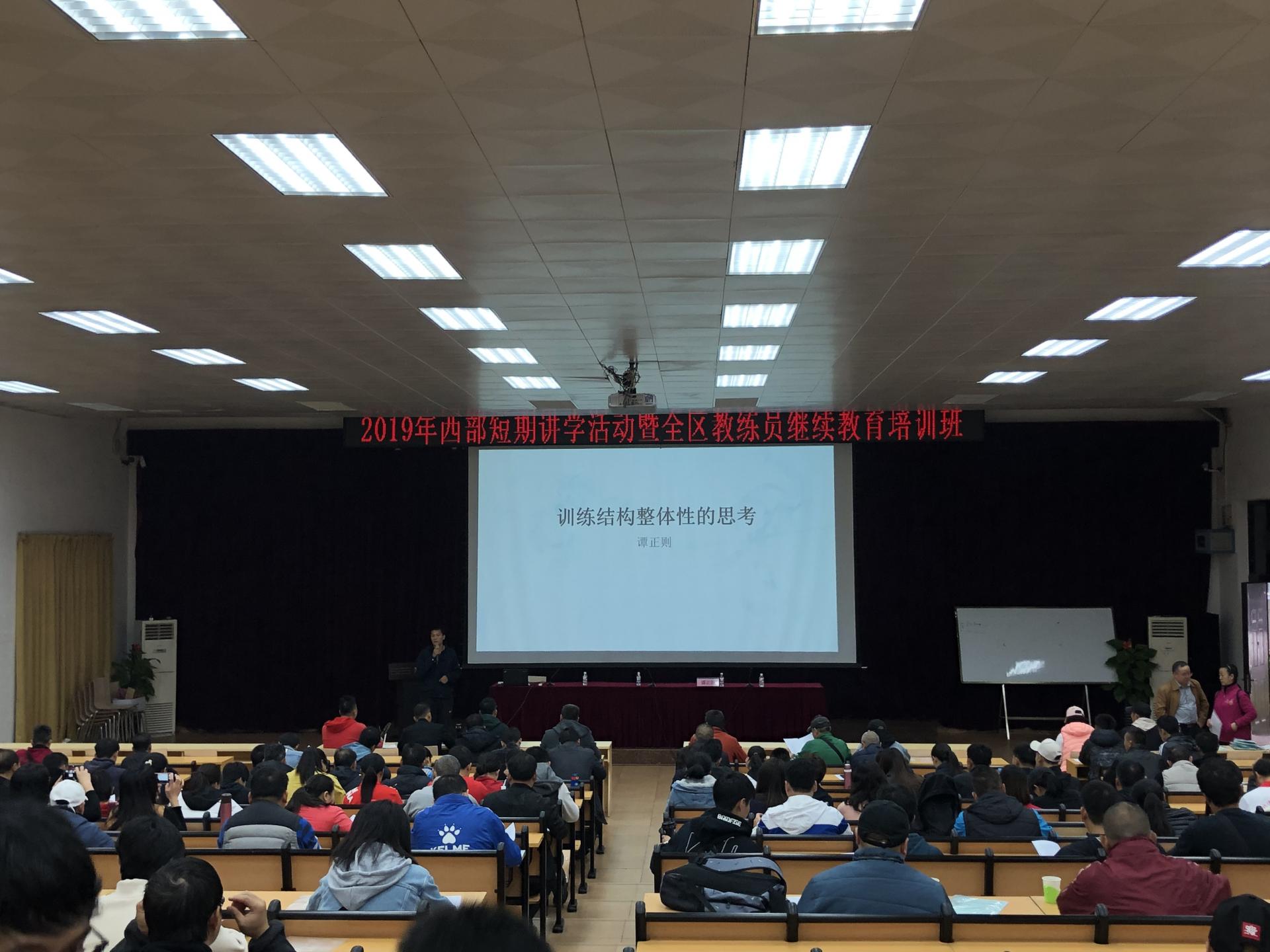 国家体育总局支援西部短期讲学培训班在南宁举行