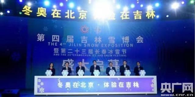 第四届吉林雪博会暨第二十三届长春冰雪节火热进行