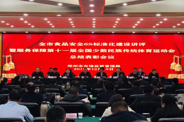 河南新密市场监督管理局荣获郑州市食品安全6S标准化管理建设工作先进单位