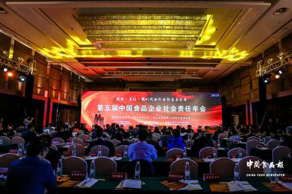 第五届中国食品企业社会责任年会在京举行《2019中国食品企业社会责任报告》发布