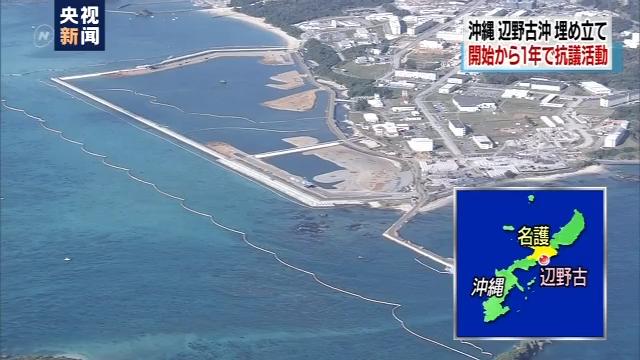 """""""咱们不需求基地"""" 冲绳再抗议美军新基地建立"""