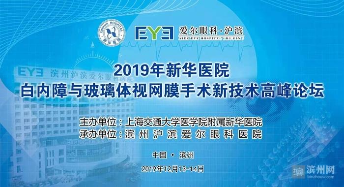 国内白内障和眼底病诊疗领域盛会在滨举行 顶尖专家现场授课