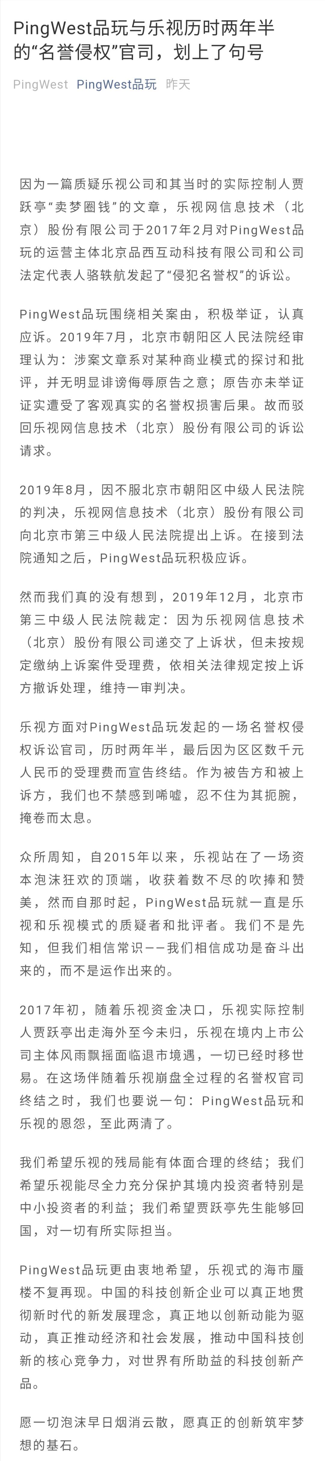 乐视诉PingWest品玩名誉侵权案完结,法院驳回乐视诉求