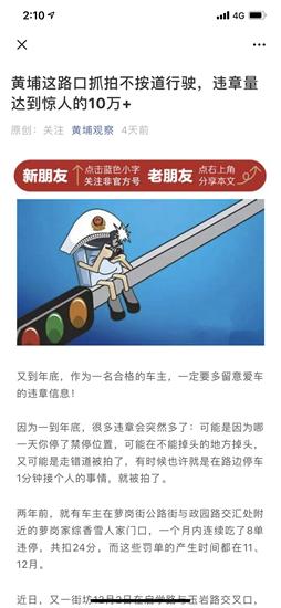 广州黄埔一路口电子警察抓拍违章超10万次?警方:网传违章量不实
