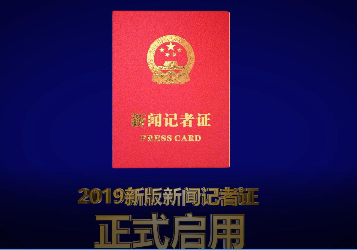 2019版新闻记者证正式启用,设七大全新防伪技术