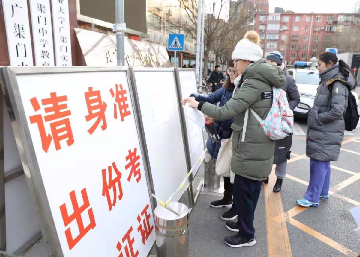 北京市2020年普通高考第一次英语听力机考开考