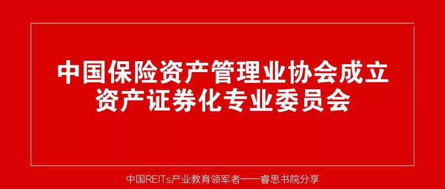 中国保险资产管理业协会成立资产证券化专业委员会