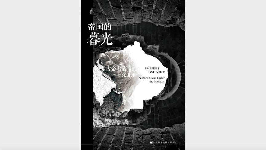 鲁大维:蒙古帝国治下的种族融合