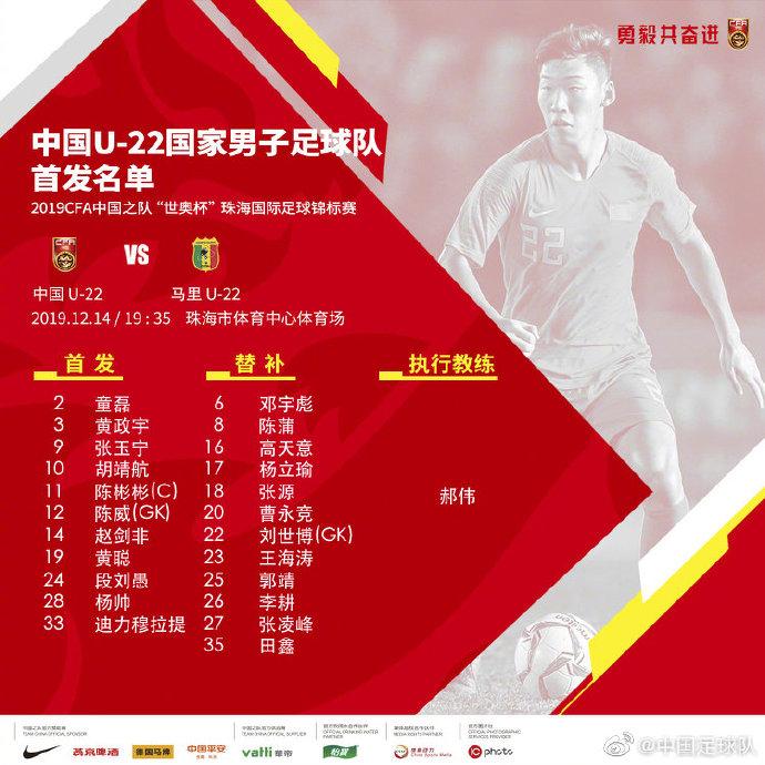 中国国奥3-0马里