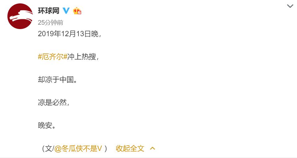 环球网评厄齐尔言论:冲上热搜,凉于中国,凉是必然