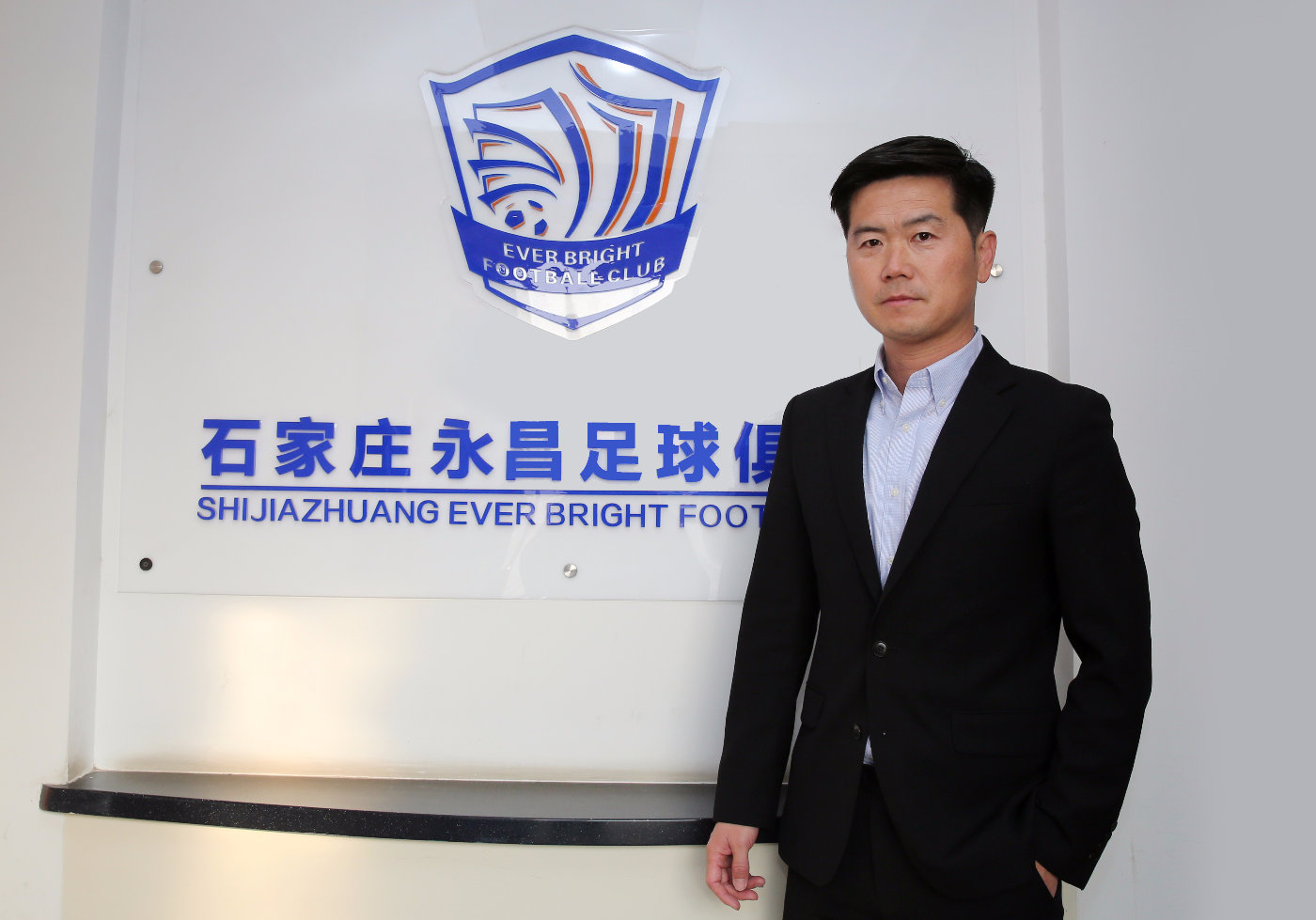 肇俊哲担任石家庄永昌足球俱乐部总经理