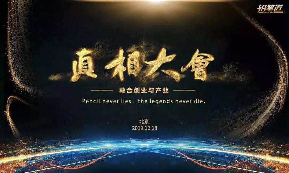拼图资本创始合伙人王磊确认出席铅笔道真相大会2019
