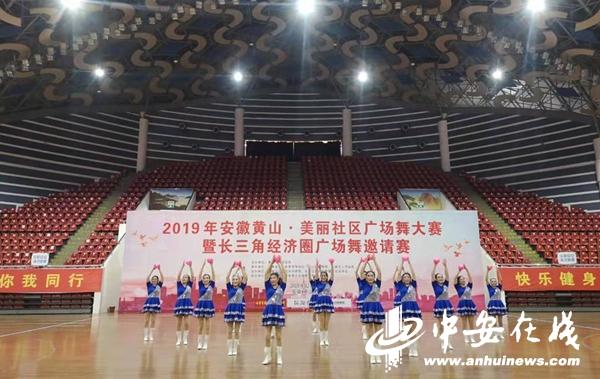 长三角经济圈广场舞爱好者在黄山展开比拼【视频】