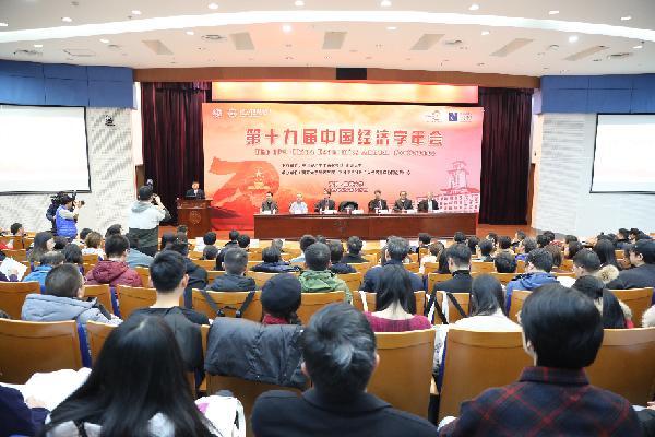 第十九届中国经济学年会在南开大学举办