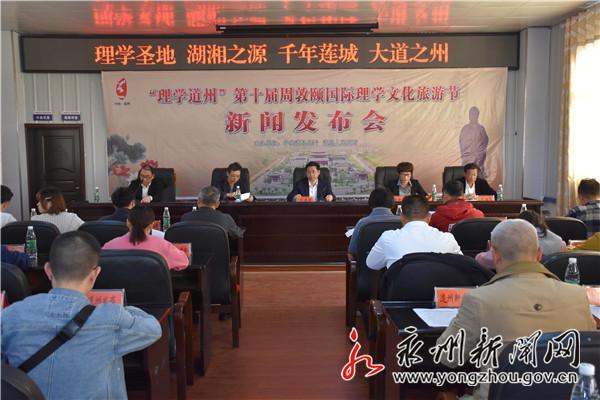 第十届周敦颐国际理学文化旅游节新闻发布会举行
