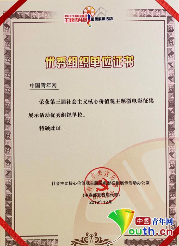 第三届社会主义核心价值观主题微电影优秀作品集中发布仪式举行 中国青年网获评优秀组织单位