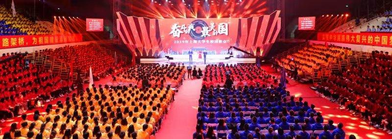 """我和我的祖国,一刻也不能分割……3000余名上海高校学子用歌声唱响""""奋斗的我 最美的国"""""""