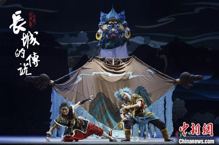 中国儿艺压轴大戏《长城的传说》用多彩民俗元素讲经典故事