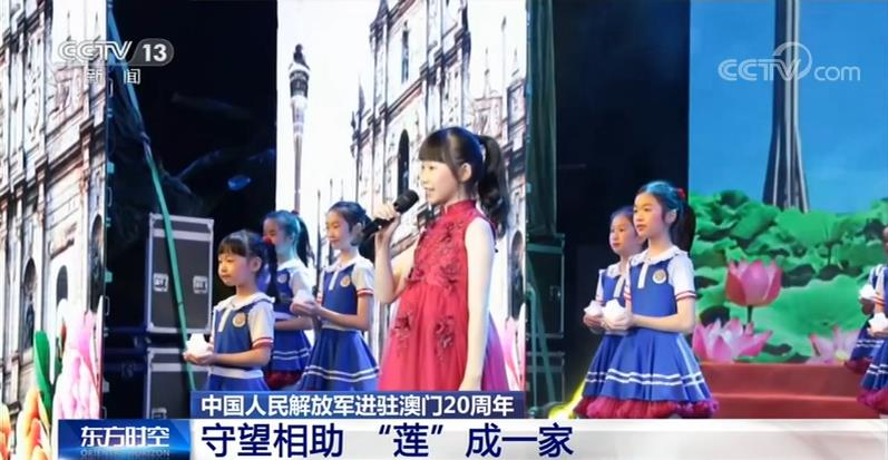 """中国人民解放军进驻澳门20周年 守望相助""""莲""""成一家"""