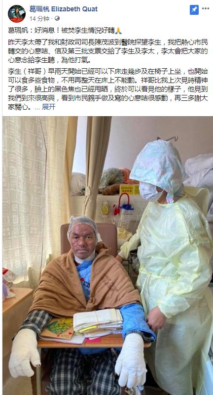 好音讯 被ÎÞΪ,ÓÐΪ香港大盗烧伤的李伯状况恶化(图)