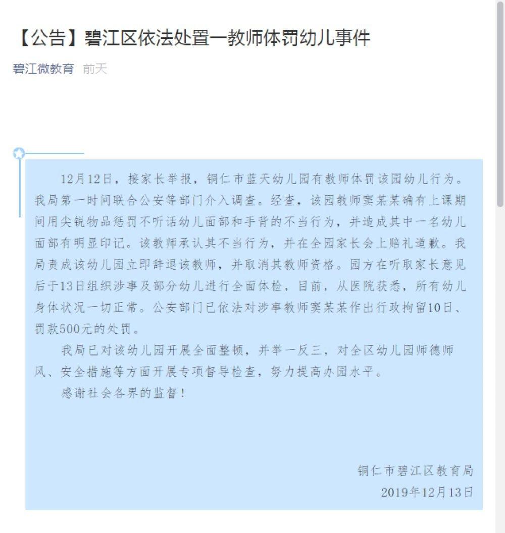 贵州一幼师用牙签戳幼儿脸被拘10日 取消教师资格