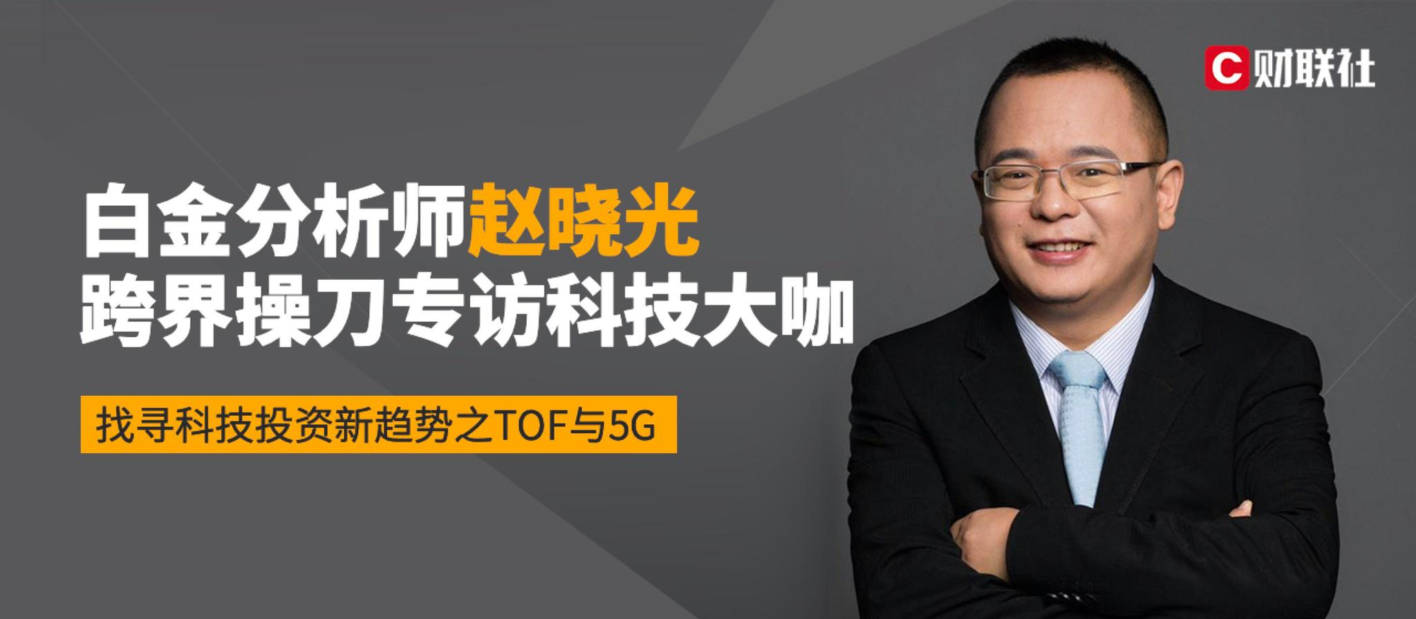 赵晓光专访矽睿科技CEO孙臻:传感器是未来世界的核心