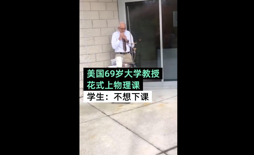 别人家的老师!美国69岁大学教授花式上物理课,学生直呼不想下课