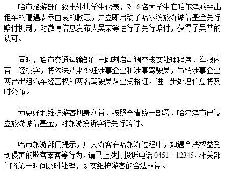 六学生哈尔滨打车被收千元 哈市旅游部门赔钱致歉