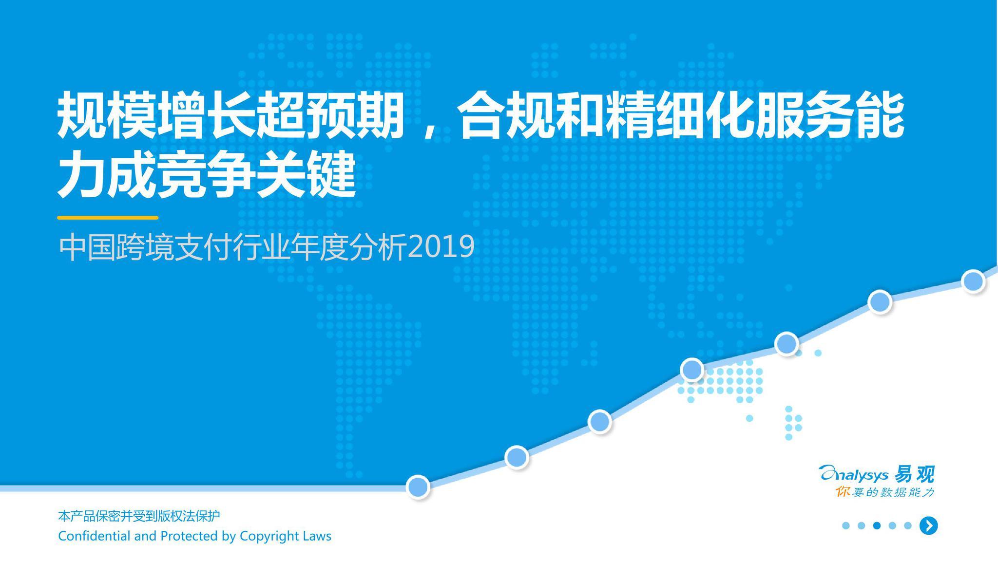 易观:2019中国跨境支付行业年度分析报告