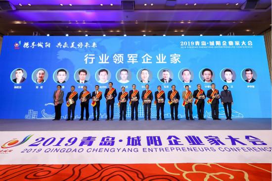 2019青岛·城阳企业家大会举行 三千万重奖优秀企业家