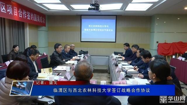 临渭区与西北农林科技大学签订战略合作协议