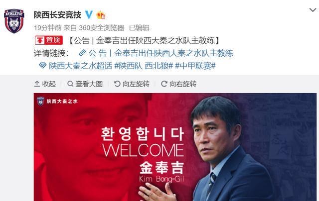 中甲黑马官宣新帅,前韩国国奥主帅正式上任,曾在K联赛19轮不败