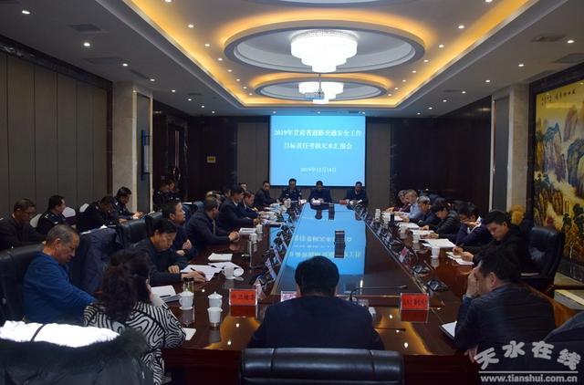 甘肃省道路交通安全工作目标责任考核天水汇报会召开