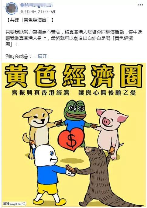 """香港暴徒想搞""""黄色经济圈"""" 还"""