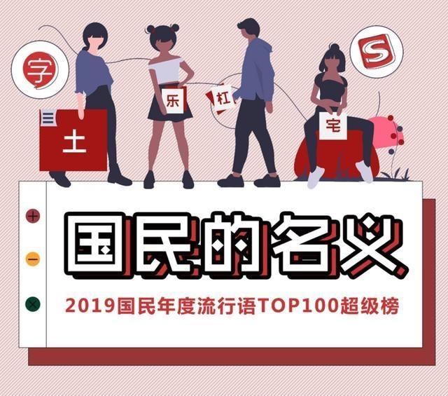 我太难了、雨女无瓜……2019年度流行语 TOP100 揭榜