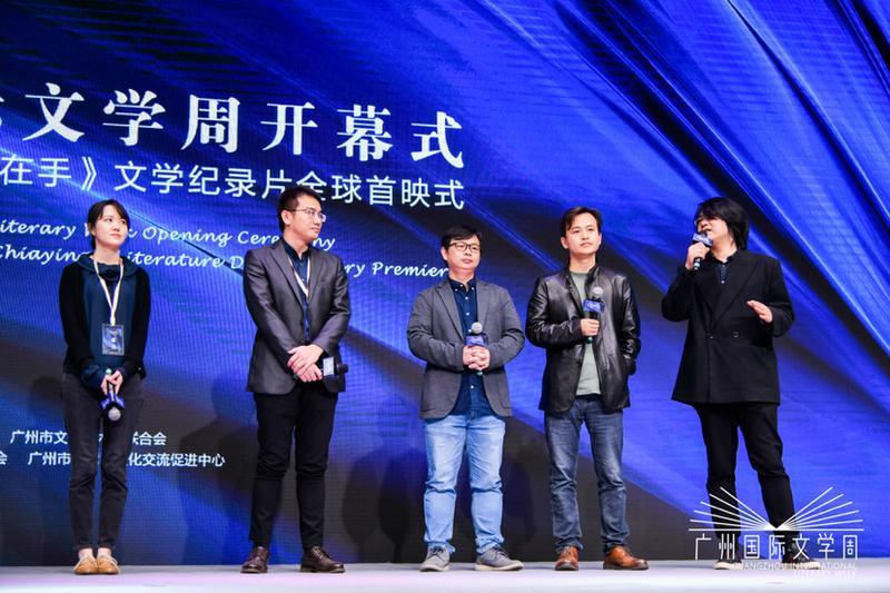 广州国际文学周启幕,本土创作力量集中呈现