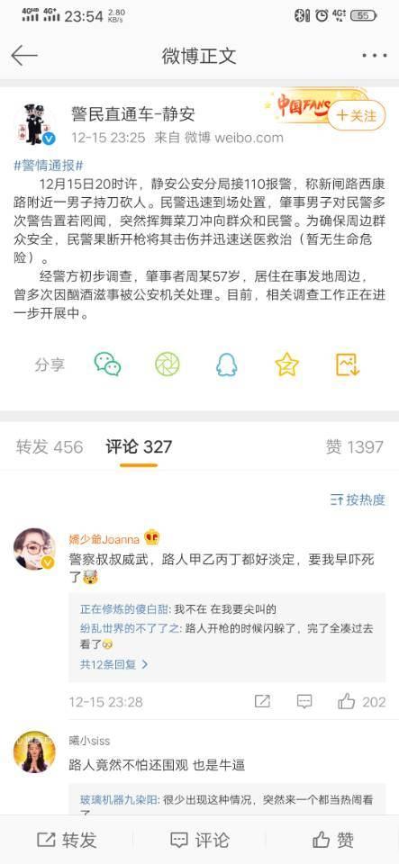 上海静安民警开枪击伤砍人男子疑有现场群众受伤