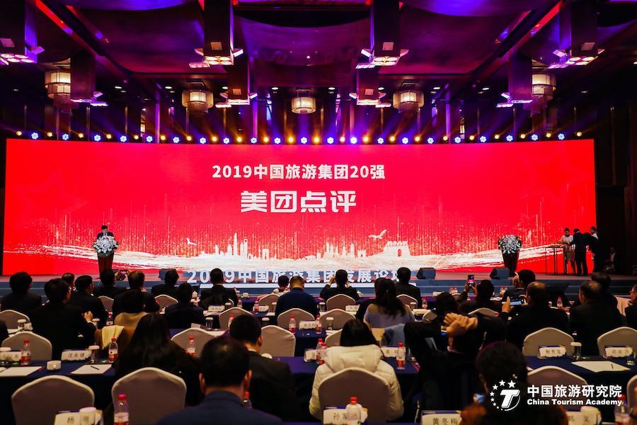 """""""手机订酒店,5成用美团"""",美团点评连续两年入选中国旅游集团20强"""